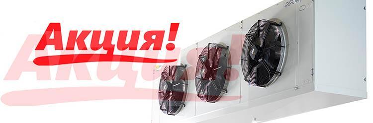 <b>АКЦИИ! На воздухоохладители, холодильное оборудование, контроллеры и датчики</b>