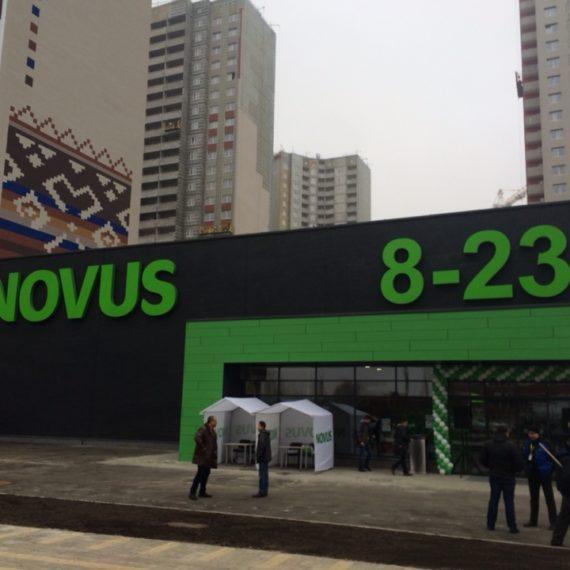 """Объект №66 - г. Киев, ул. Чавдар, супермаркет """"Novus"""""""