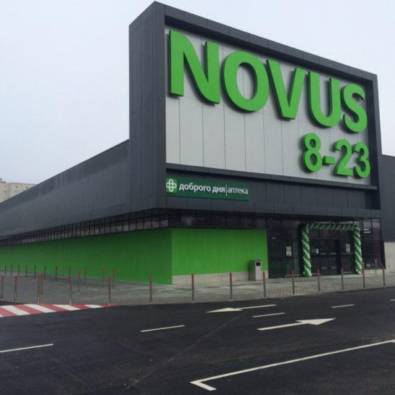 "Объект №67 - г. Вишневое, ул. Святошинска, супермаркет ""Novus"""