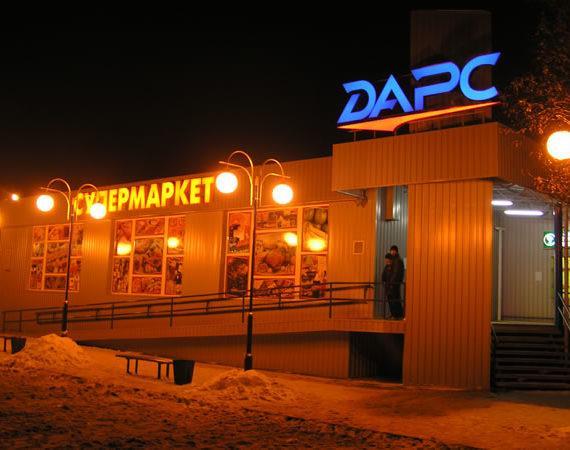 "Объект № 6 - г. Чугуев, супермаркет ""Дарс"""