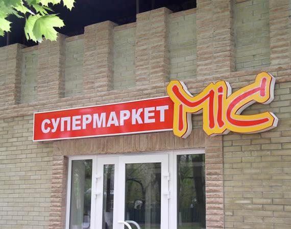"""Объект № 3 - г. Лозовая, продуктовый маркет """"МИС"""""""