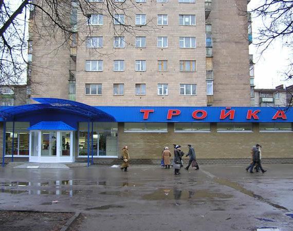 """Объект № 7 - г. Харьков, супермаркет """"Тройка"""""""
