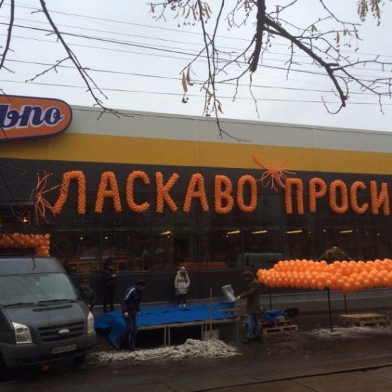 """Объект №61 - г. Киев, ул. Еленовская, 3, супермаркет """"Сильпо"""""""