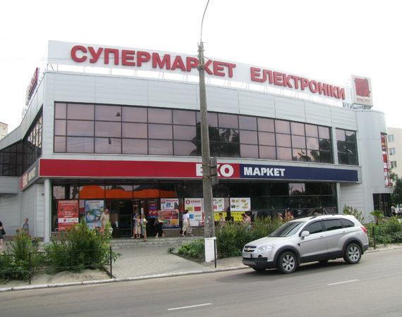 "Объект №13 - г. Сумы, продуктовый супермакет ""ЭКО-маркет"""