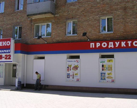 """Объект №14 - г. Фастов, продуктовый супермакет """"ЭКО-маркет"""""""
