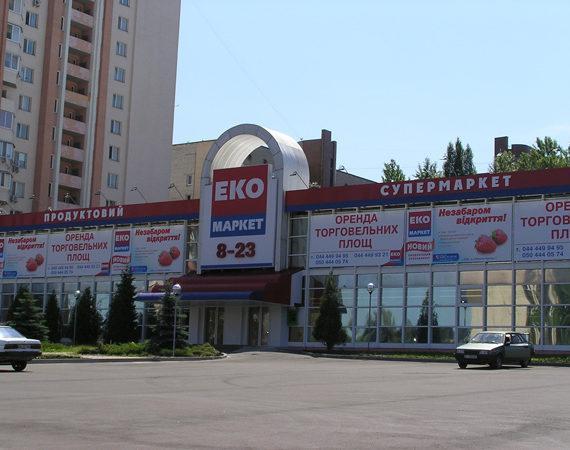 """Объект №15 - г. Киев, продуктовый супермакет """"ЭКО-маркет"""""""