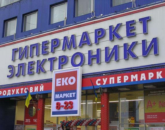 """Объект №17 - г. Харьков, продуктовый супермакет """"ЭКО-маркет"""""""