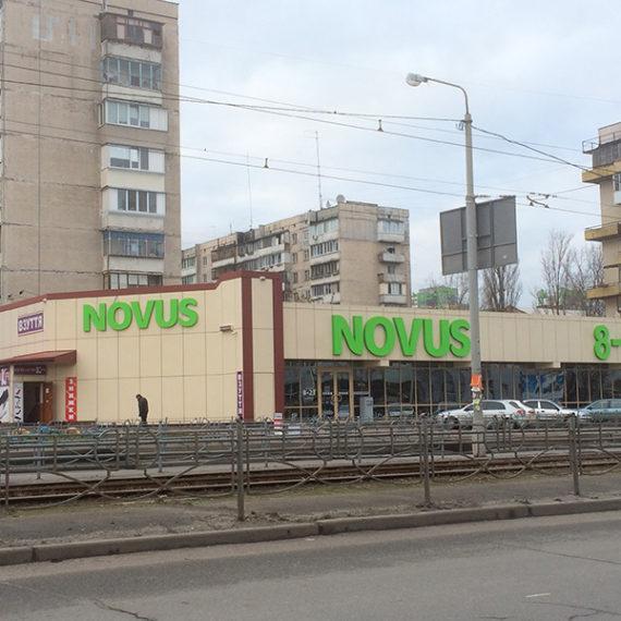 """Объект №55 - г. Киев, ул. Ивашкевича, супермаркет """"Novus"""""""