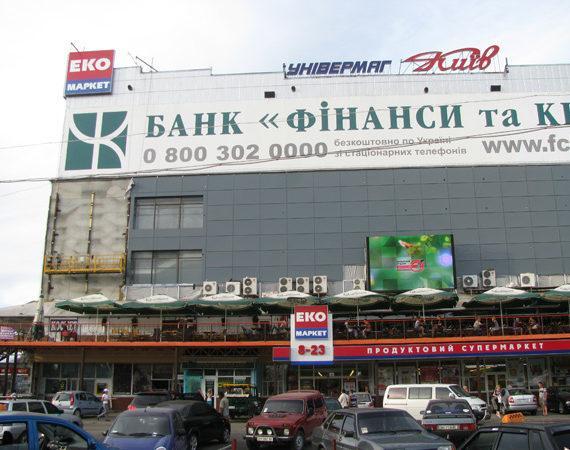 "Объект №23 - г. Сумы, продуктовый супермакет ""ЭКО-маркет"""