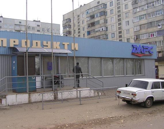 """Объект №27 - г. Чугуев, магазин """"Дарс"""" (реконструкция)"""