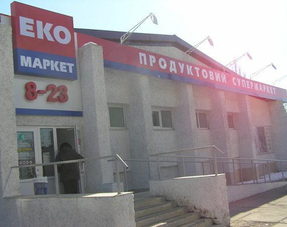 """Объект №30 - г. Киев, ул. Приозерная, супермаркет """"ЭКО-маркет"""""""
