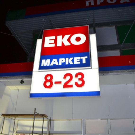"Объект №31 - г. Киев, супермаркет ""ЭКО-маркет"""