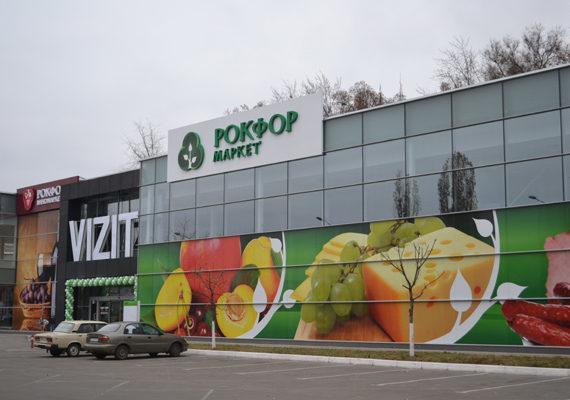 """Объект №35 - г. Харьков, супермаркет """"Рокфор"""""""