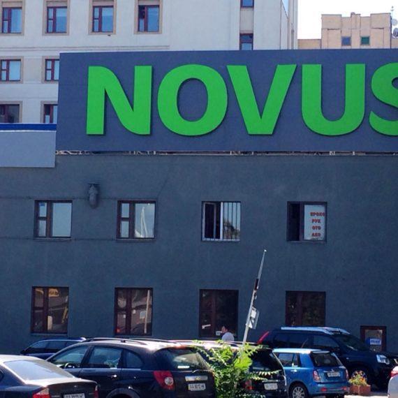 "Объект №69 - г. Киев, ул. Декабристов, супермаркет ""Novus"