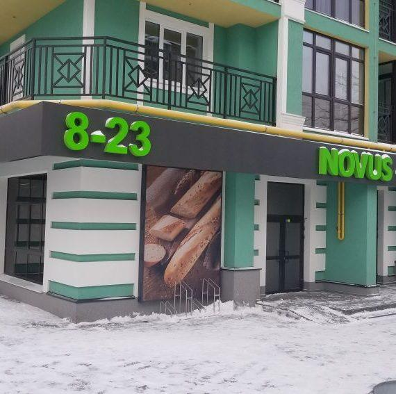 Объект №83 — г. Ирпень, ул. Украинская 83Б, супермаркет «Novus»