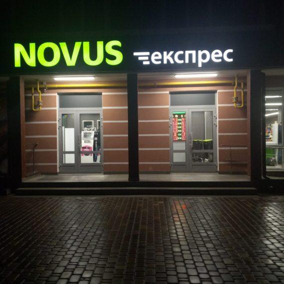 Объект №86 — г. Киев, с. Новоселки, ул. Алексеевская, супермаркет «Novus»