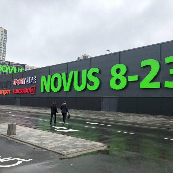Объект №108 — г. Киев, пр. Правды 47, супермаркет «Novus»