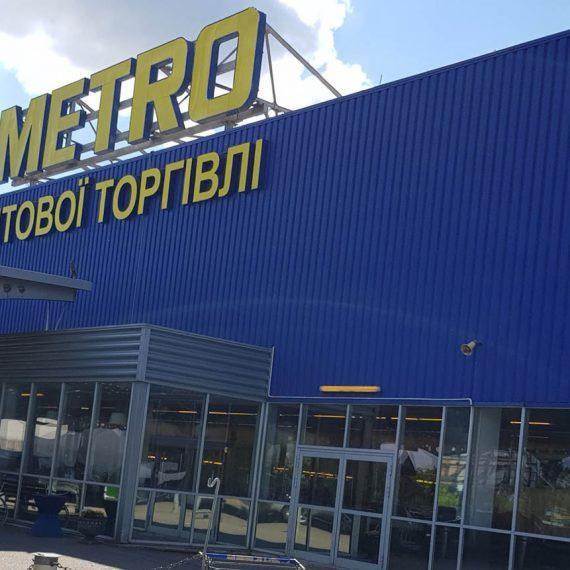 Объект №137 -  г. Днепропетровская обл., пгт. Слобожанское, ул. Каштанова 1, супермаркет «METRO»