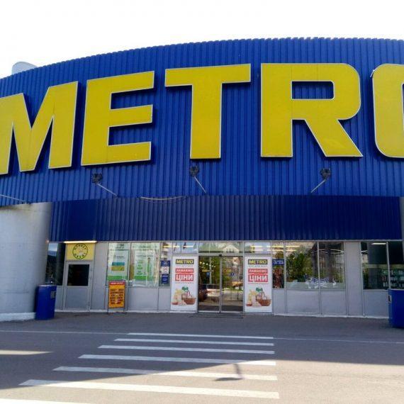 Объект №131 — г. Львов, ул. Дж. Вашингтона 8, супермаркет «METRO»