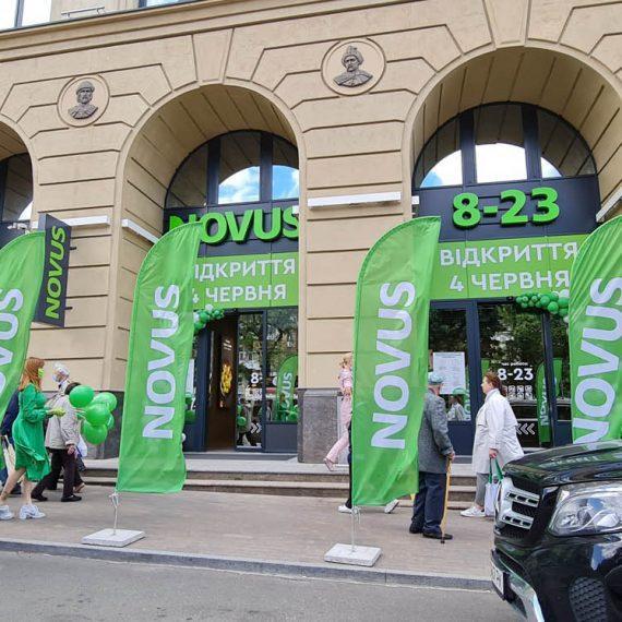 Объект №155 — г. Киев, Сенной рынок, супермаркет «Novus»