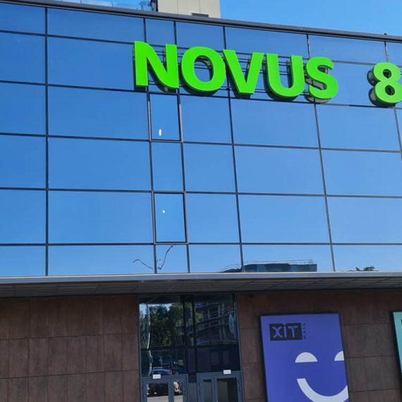 Объект №165 — г. Киев, пр. Победы 134/1, супермаркет «Novus»